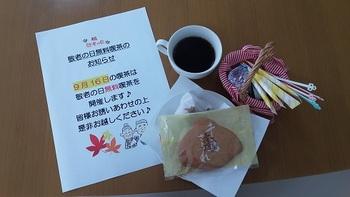 10月敬老喫茶.jpg